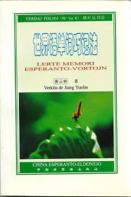 世界语单词巧记法
