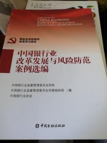 中国银行业改革发展与风险防范案例选编