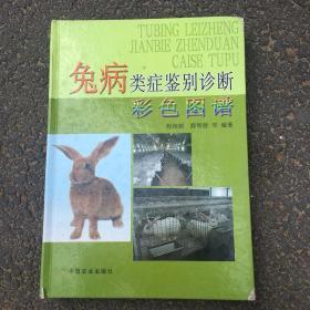 兔病类症鉴别诊断彩色图谱