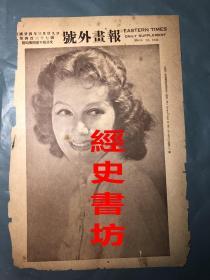 绝版·绝品 民国23年 《号外画报》(437期)