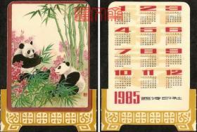 1985年历卡、阴阳历日历卡【屏风型一对大熊猫吃竹子、红花】西泠印社出版