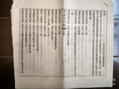 《望嵓堂奏稿-陈璧年谱》 卞孝萱先生旧藏
