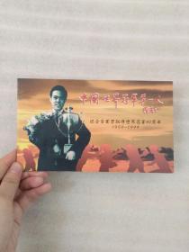 纪念卡 中国世界冠军第一人纪念容国团取得世界冠军  40周年 1959一1999