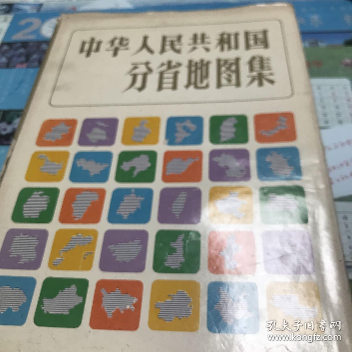 中华人民共和国分省地图集