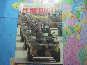 兵器知识1999年第10.11.12期