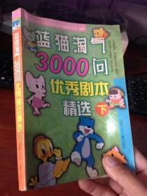 蓝猫淘气3000问优秀剧本精选下