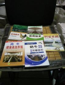 兽类养殖技术系列:奶牛高效健康养殖关键技术,蛋鸡散养实用技术,牛肉健康高效养殖,科学养鹅(第2版), 规模养猪实用技术,(5册合售)