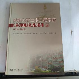 同济大学土木工程学院建筑工程系简志:1914-2006