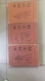 水浒全传  (上中下)上海古籍出版社