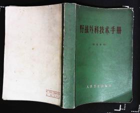 野战外科技术手册1970年人民卫生出版社32开本532页554千字85品相(扉页有最高指和毛主席语录)x8