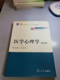 医学心理学(第4版)
