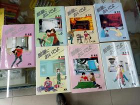 部屋においでよ 来我家吧  1-7卷   原 秀则  小学馆 日文原版小32开漫画书