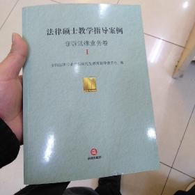 法律硕士教学指导案例:非诉法律业务卷Ⅰ