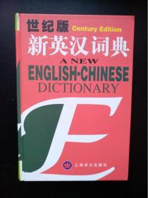新英汉词典:世纪版