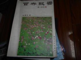 百卉飘香【诗集 陆景欣 签名 精装