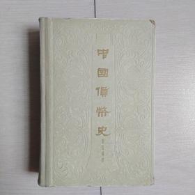 中国货币史(全一册精装本)(1958年上海初版)
