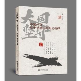 大国坚守 中国外交在十字路口的历史抉择
