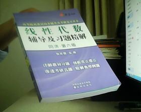 线性代数辅导及习题精解(同济第六版)