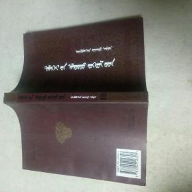 世界文学名著连环画。第十册。蒙文版。