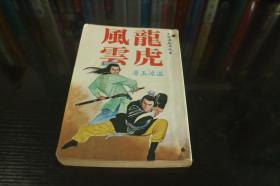 大缺本繁体旧版温瑞安武侠小说:《龙虎风云》全一册,武林出版社1978年初版。