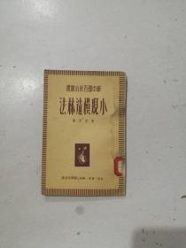 小规模造林法 新中国百科小丛书