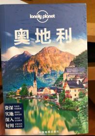 奥地利-LP孤独星球Lonely Planet旅行指南