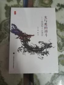 龙与鹰的搏斗:美国华人法律史