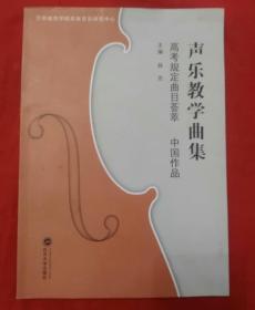 声乐教学曲集  高考规定曲目荟萃  中国作品。