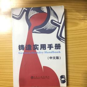 铸造实用手册(中文版)