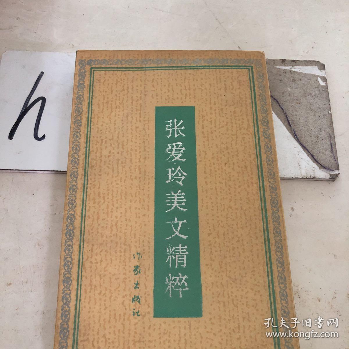 张爱玲美文精粹