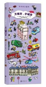 后浪正版 大城市,小城市:长长的小百科 [7-10岁] 浪花朵朵童书 译 著作 益智游戏少儿 新华书店正版图书籍