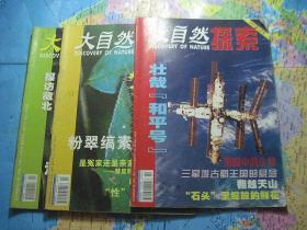 大自然探索2001/1.2.3