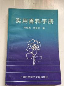 实用香料手册/邵俊杰,林金云编