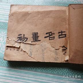 古今名人画稿初集     封面及扉页有残缺不知是否全齐。此书无版权,但经查为民国3年育文书局出版