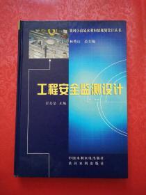 黄河小浪底水利枢纽规划设计丛书——工程安全监测设计