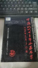 中国现代中青年画家名录