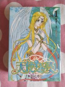 天使迷梦(1~6)全套