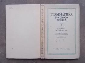 俄文文法 1 (俄文原版,32开布面精装本)