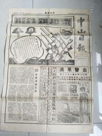 抗战时期1938年报刊《中山日报》