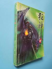 狂神4:龙谷探秘
