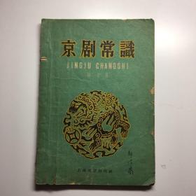 京剧常识 1958年版