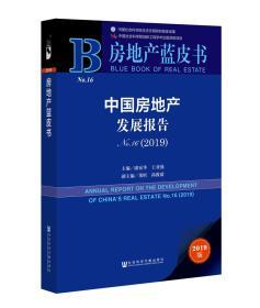 新书--房地产蓝皮书:中国房地产发展报告.No.16,2019