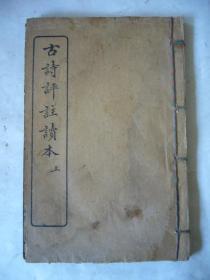 民国线装书:古诗评注读本(上册)