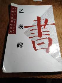 乙瑛碑  (4开本)书法 美术毛笔字