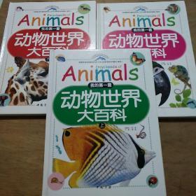 我的第一套动物世界大百科(上、中、下)