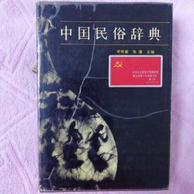 中国民俗辞典