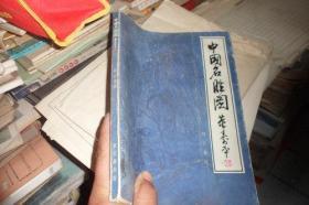 中国名胜园