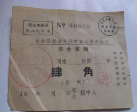 东台县唐洋公社革委会唐洋饭店(房金收据)文革带语录