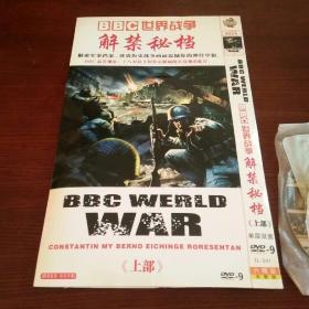 BBC世界战争解禁秘档  上部  六碟装