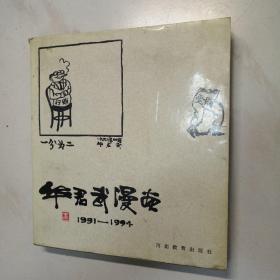 华君武漫画:1991~1994